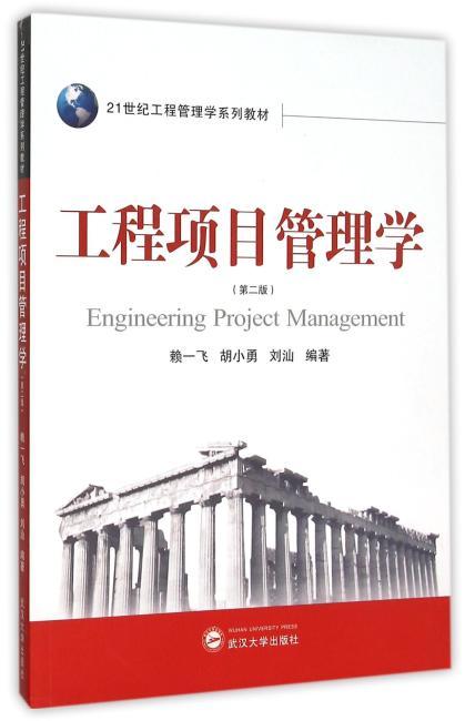 工程项目管理学(第二版)