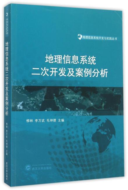 地理信息系统二次开发及案例分析