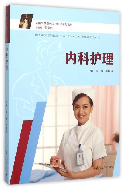 全国高等医药院校护理系列教材:内科护理