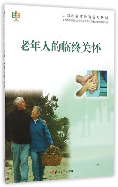 上海市老年教育普及教材:老年人的临终关怀