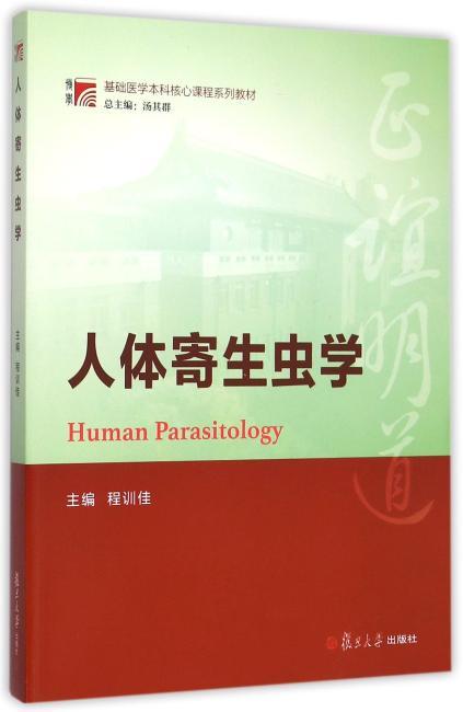 博学·基础医学本科核心课程系列教材:人体寄生虫学