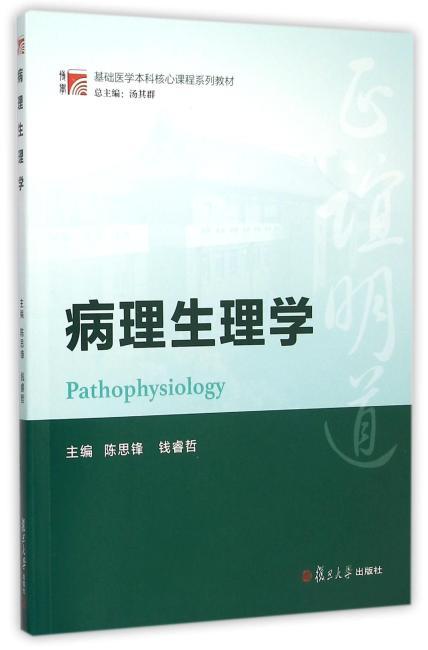 博学·基础医学本科核心课程系列教材:病理生理学