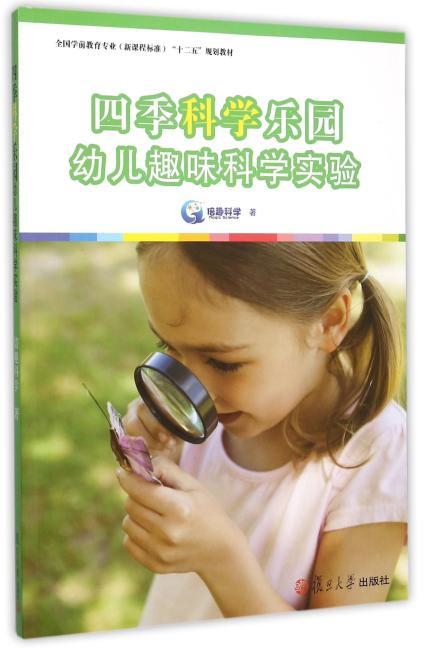全国学前教育专业(新课程标准)十二五规划教材·四季科学乐园:幼儿趣科学实验