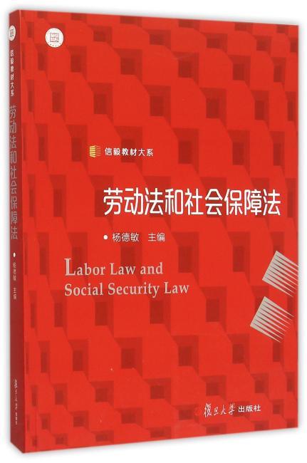 信毅教材大系:劳动法和社会保障法