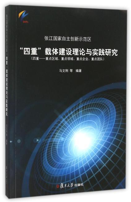 """张江国家自主创新示范区""""四重""""载体建设理论与实践研究"""