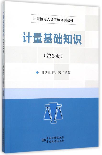 计量检定人员考核培训教材 计量基础知识(第3版)