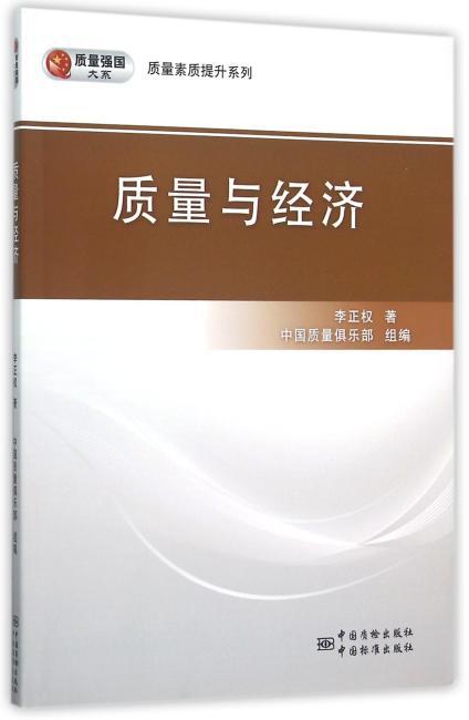质量强国大系 质量素质提升系列 质量与经济