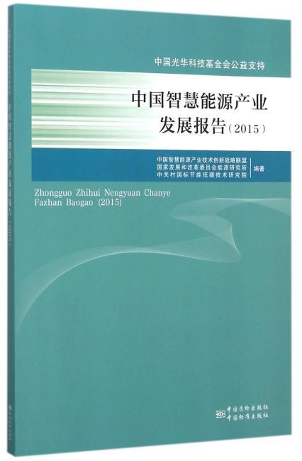 中国智慧能源产业发展报告(2015)