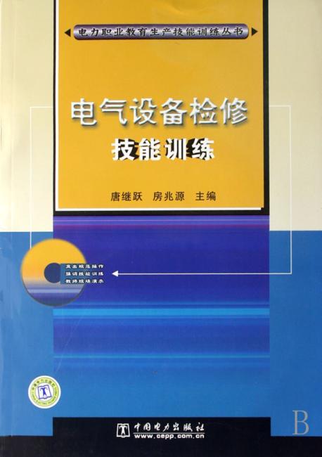 电力职业教育生产技能训练丛书 电气设备检修技能训练