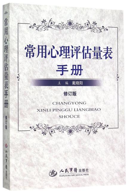 常用心理评估量表手册(修订版)