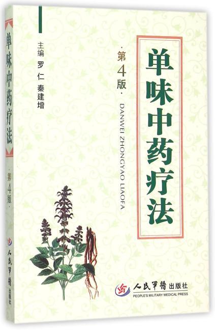 单味中药疗法(第四版)