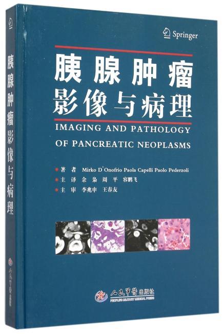 胰腺肿瘤影像与病理