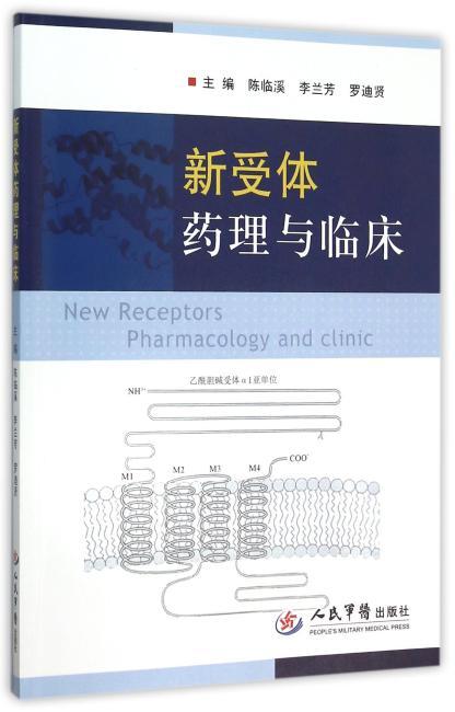 新受体药理与临床