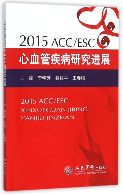 2015ACC/ESC心血管疾病研究进展