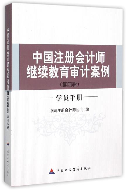 中国注册会计师继续教育审计案例(第四辑学员手册)