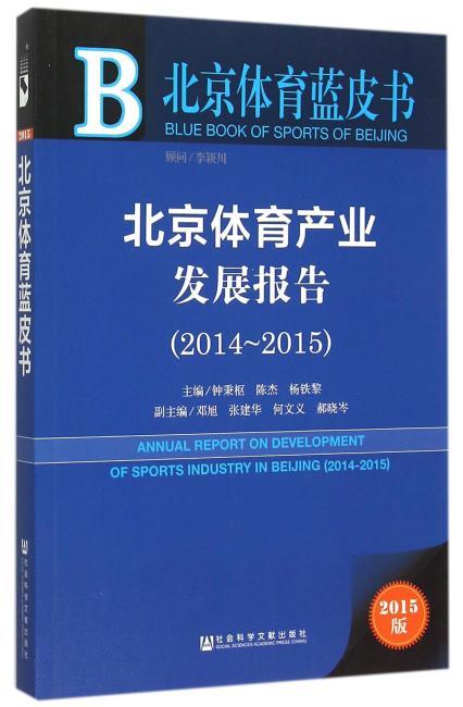 北京体育蓝皮书:北京体育产业发展报告(2014~2015)