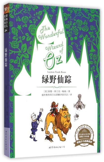学知少儿经典阅读:绿野仙踪(彩色插页双语版)