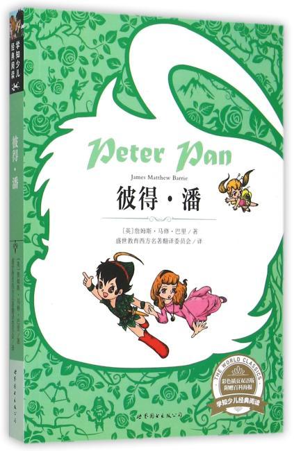 学知少儿经典阅读:彼得·潘(彩色插页双语版)