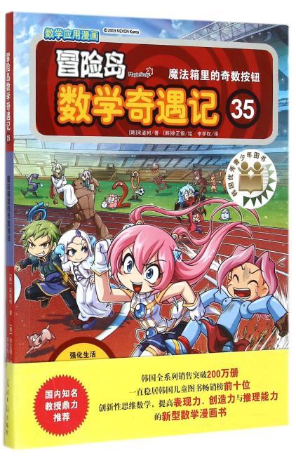 新型数学漫画书:冒险岛数学奇遇记35