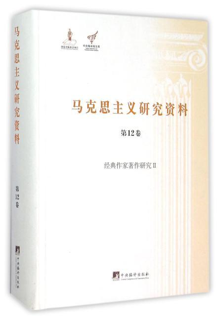 经典作家著作研究II (马克思主义研究资料精装.第12卷)