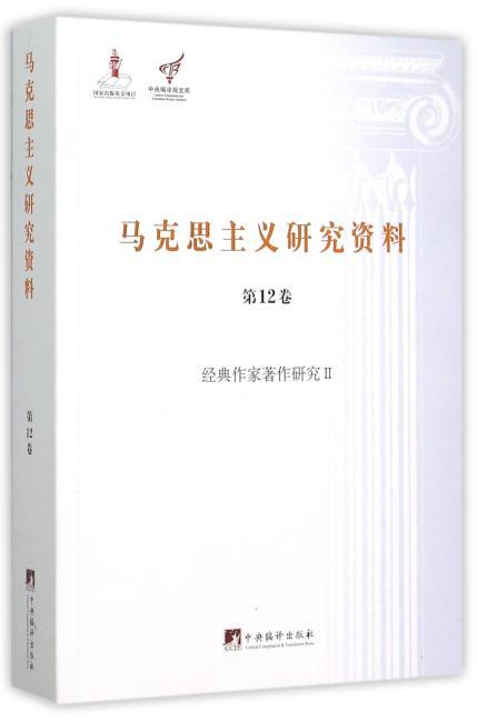 经典作家著作研究II (马克思主义研究资料平装.第12卷)