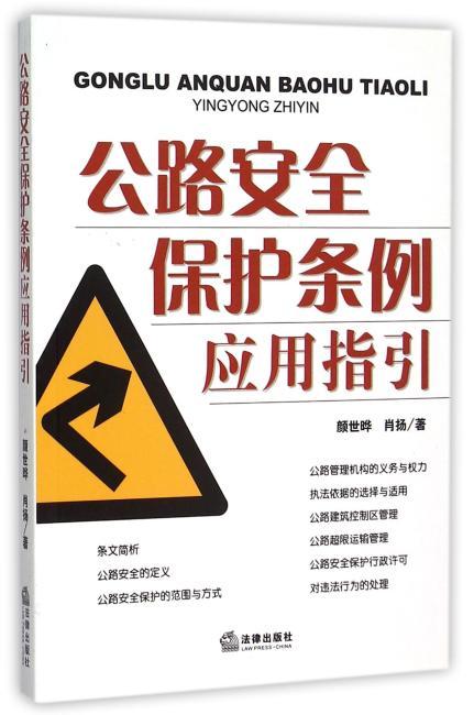 公路安全保护条例应用指引