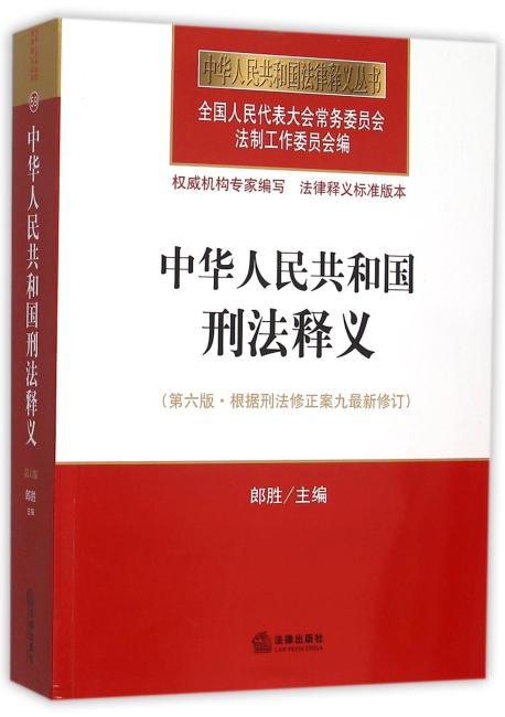 中华人民共和国刑法释义(第六版)(根据刑法修正案九最新修订)