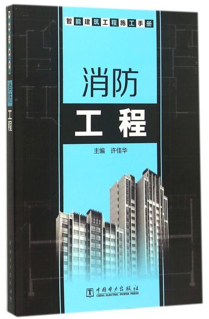 智能建筑工程施工手册 消防工程