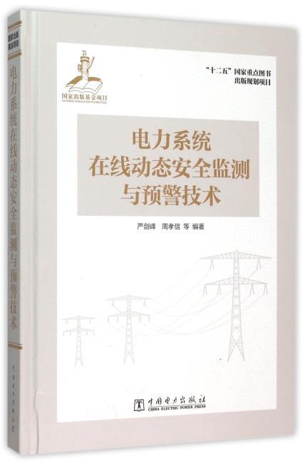 电力系统在线动态安全监测与预警技术
