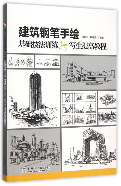 建筑钢笔手绘基础技法训练与写生提高教程