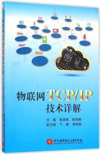 物联网TCP/IP技术详解