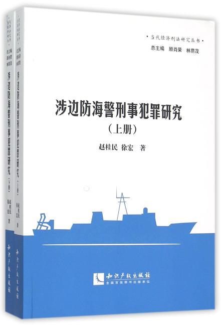 涉边防海警刑事犯罪研究
