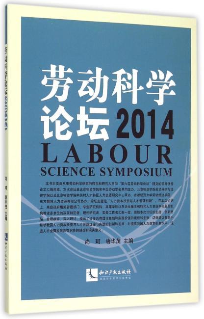 劳动科学论坛(2014)