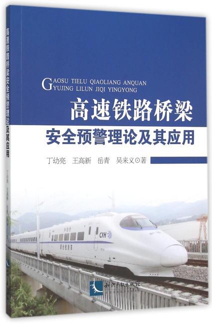 高速铁路桥梁安全预警理论及其应用