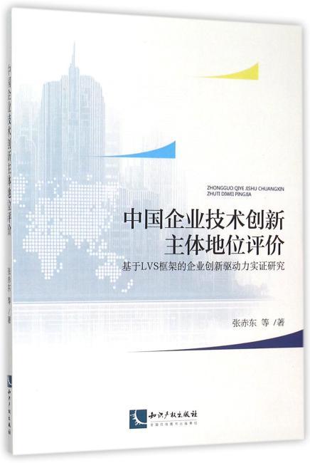 中国企业技术创新主体地位评价
