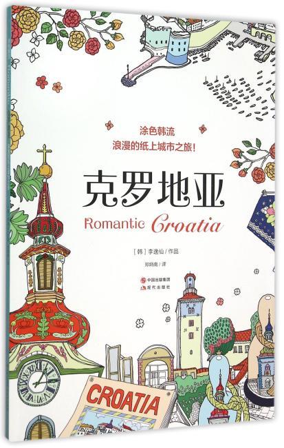 涂色韩流.浪漫的纸上城市之旅-克罗地亚