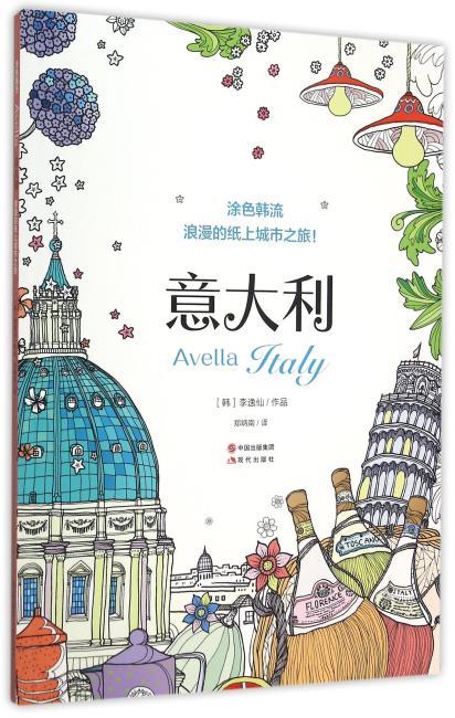 涂色韩流.浪漫的纸上城市之旅-意大利