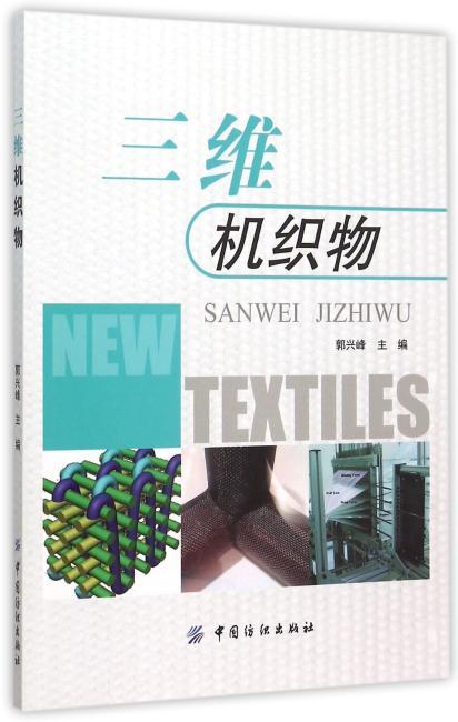 三维机织物