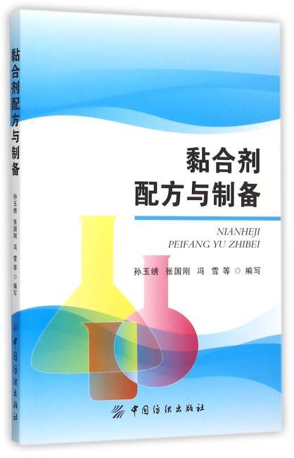 黏合剂配方与制备