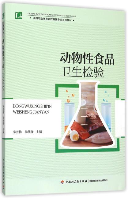 动物性食品卫生检验(高等职业教育畜牧兽医专业系列教材)