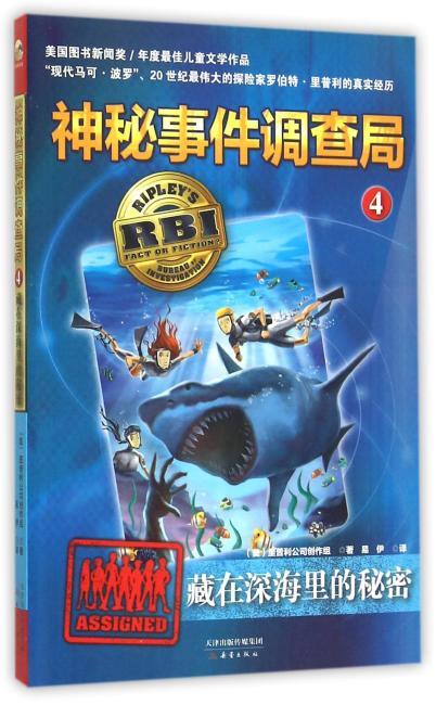 """神秘事件调查局4:藏在深海里的秘密(美国图书新闻年度最佳儿童文学奖获奖作品!源自""""现代马可?波罗""""、20世纪最伟大的探险家罗伯特?里普利的真实经历。)"""