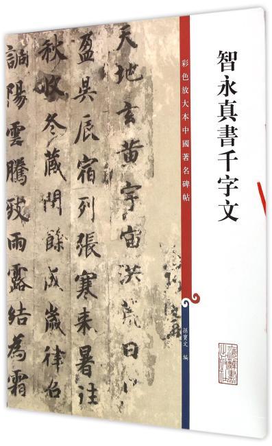智永真书千字文(中国著名碑帖彩色放大本)