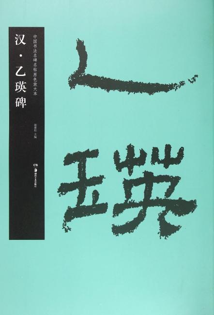 华夏万卷·中国书法名碑名帖原色放大本:汉·乙瑛碑