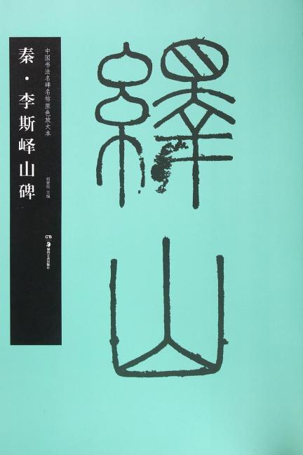 华夏万卷·中国书法名碑名帖原色放大本:秦·李斯峄山碑