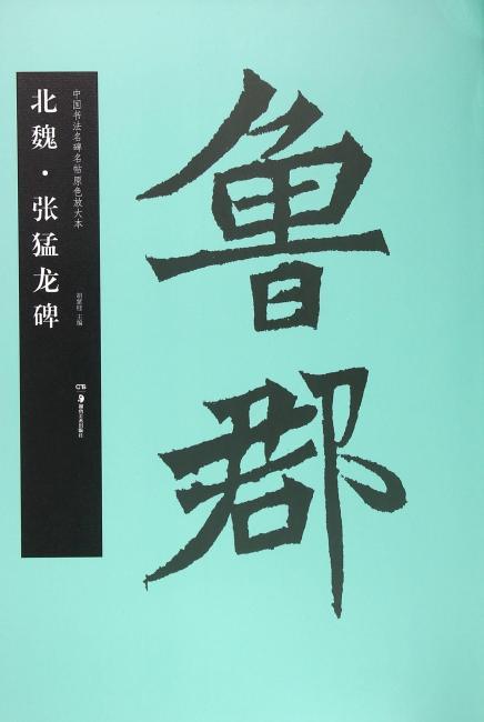 华夏万卷·中国书法名碑名帖原色放大本:北魏·张猛龙碑