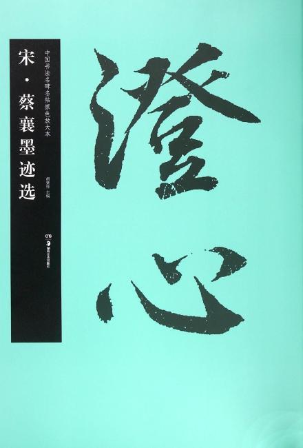 华夏万卷·中国书法名碑名帖原色放大本:宋·蔡襄墨迹选