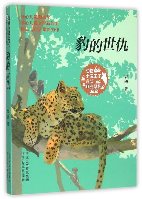 动物小说王子袁博非洲系列-豹的世仇
