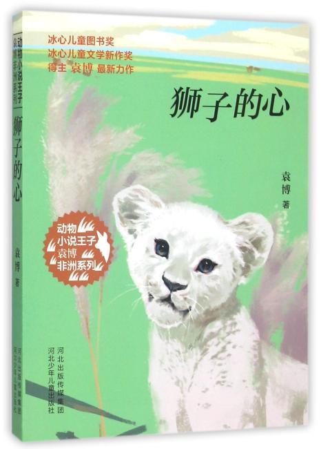 动物小说王子袁博非洲系列-狮子的心