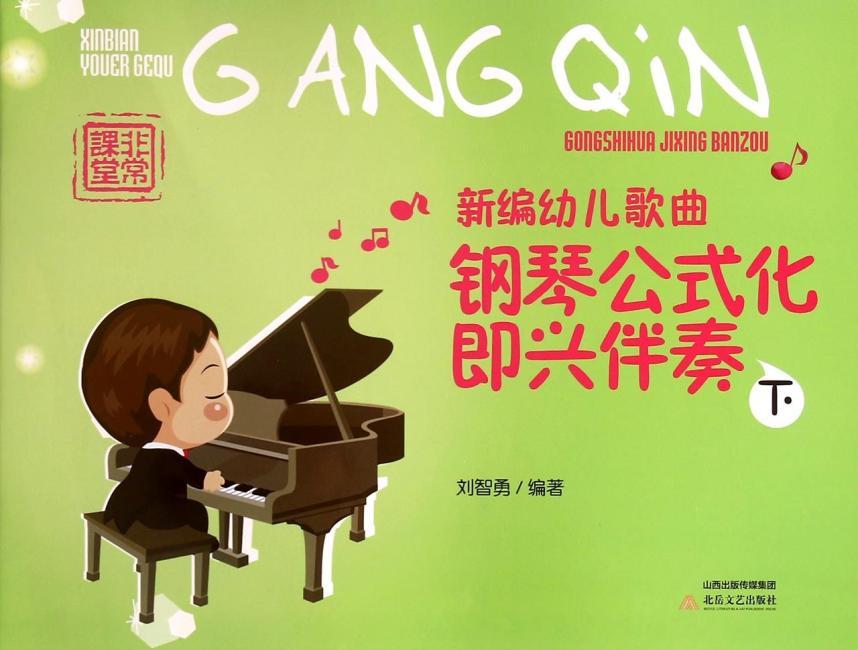 新编幼儿歌曲钢琴公式化即兴伴奏(下)-非常课堂