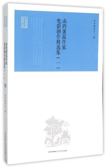 山药蛋派作家电影剧作精选集(一)